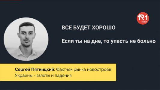 Фактчек рынка новостроек Украины - взлеты и падения